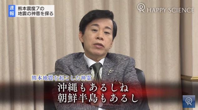 熊本地震 大川隆法 幸福の科学 霊言に関連した画像-21