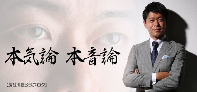 長谷川豊 BLOGOS 契約解除に関連した画像-01