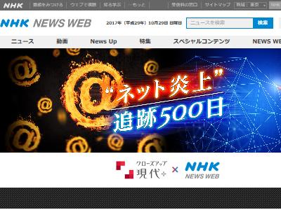NHK 番組 特集 ネットリンチ 炎上に関連した画像-02