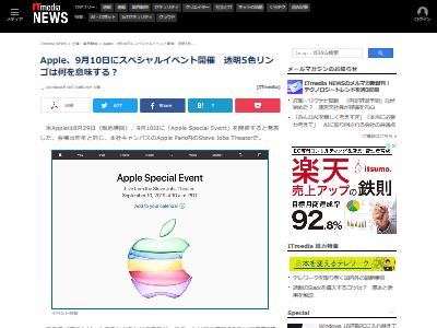 Appleスペシャルイベント2019に関連した画像-02