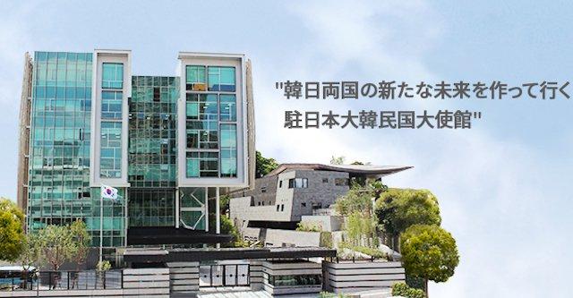韓国大使館 銃弾 脅迫文 ヘイトに関連した画像-01
