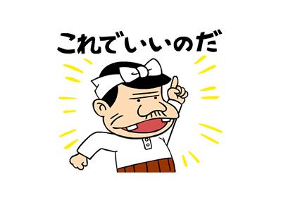 天才バカボン バカボン アニメ化 古田新太に関連した画像-01