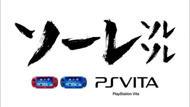 Vita 今年 重要に関連した画像-01