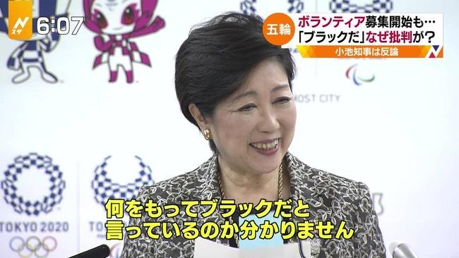 東京五輪 ボランティア 派遣会社 求人 時給1600円に関連した画像-01