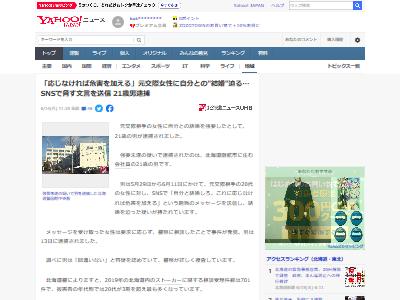 SNS 元カノ 結婚 プロポーズ 脅迫に関連した画像-02