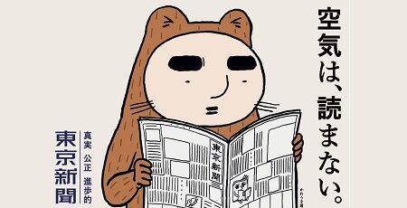 東京新聞 暴力的行為 取材 厚生労働省 懲戒処分 停職 2週間に関連した画像-01