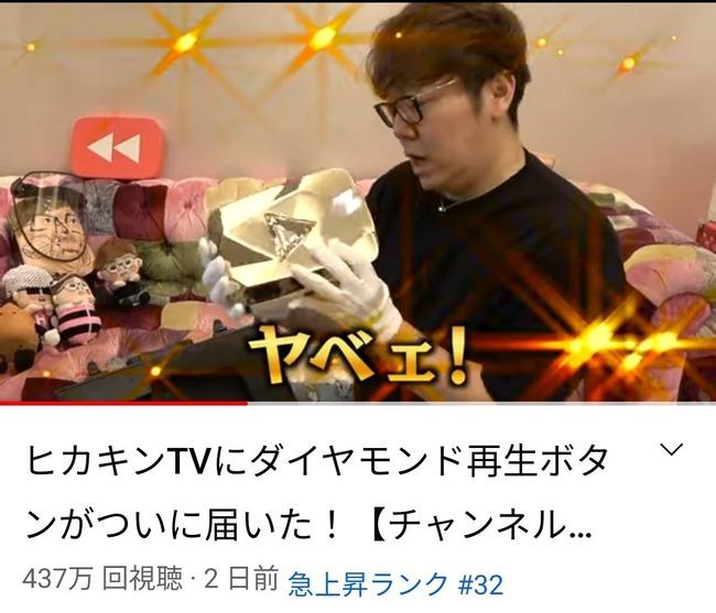 ヒカキン HIKAKIN 1000万人 チャンネル登録者 YouTube ダイヤモンドの盾 悪夢 闇に関連した画像-02