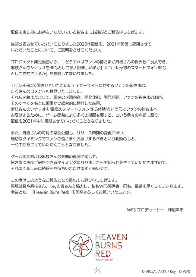 麻枝准 ヘブバン 延期に関連した画像-03