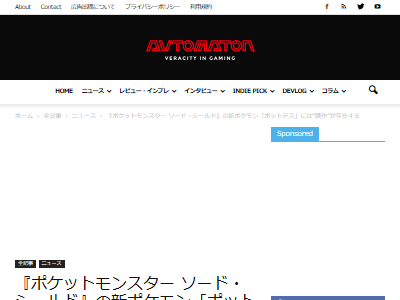 ポケットモンスター 剣盾 ソード・シールド ポットデス 真作 贋作に関連した画像-02