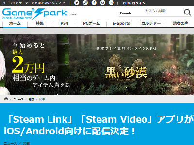 Steam スマホ アプリに関連した画像-02