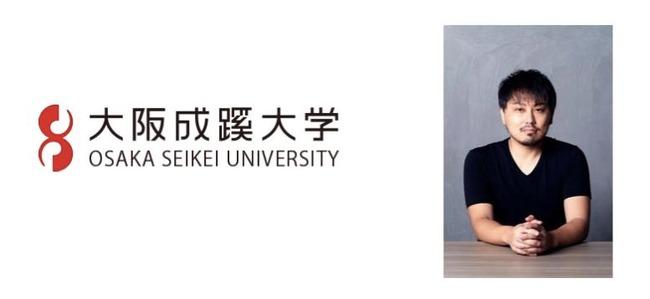 FGO 塩川洋介 大学教授 大阪成蹊大学 客員教授 ディレクターに関連した画像-03