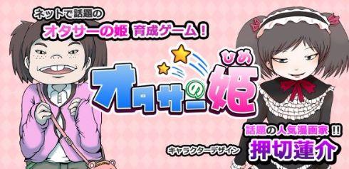 兵庫県 西宮市 ツイッター アカウント オタサーの姫 乗っ取り アプリ 押切蓮介に関連した画像-01