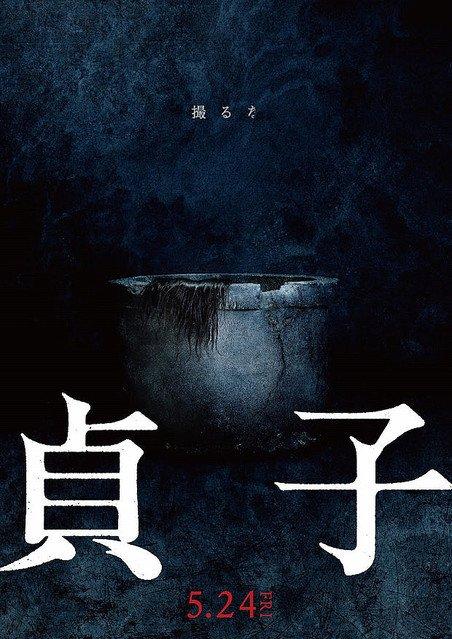 貞子 世界が尊敬する日本人100 怨霊 有名人に関連した画像-03