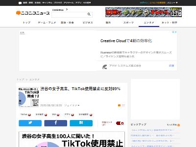 TikTok使用禁止渋谷女子高生に関連した画像-02
