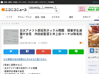 悪質タックル 日大アメフト部 内田監督 独裁 地獄に関連した画像-02