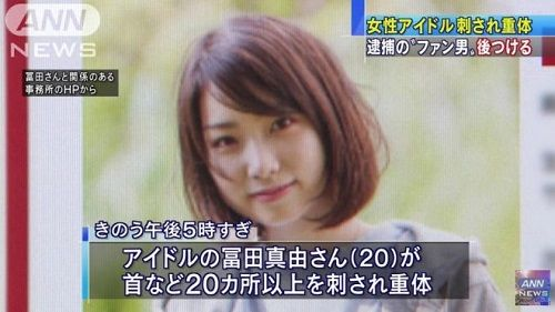 【冨田真由さん刺傷事件】岩埼友宏被告(28)に懲役17年を求刑。いや短すぎるだろ、隔離しとけよ・・・
