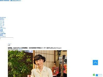 星野源 NHK 冠番組 歌番組 女装に関連した画像-02