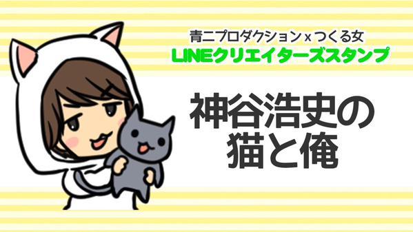 神谷浩史 小野坂昌也 LINE スタンプに関連した画像-01