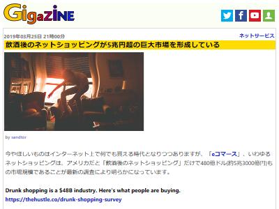 ネットショッピング 酔っぱらい 飲酒 市場規模 経済効果に関連した画像-02