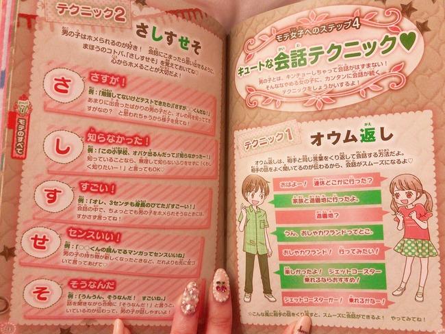 雑誌 JS さしすせそ オシャレ メイク フェミニストに関連した画像-03