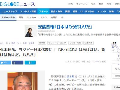 張本勲 ラグビー 野球評論家 日本代表に関連した画像-02
