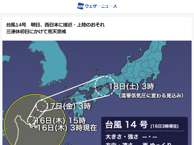 台風 日本 上陸 三連休に関連した画像-02