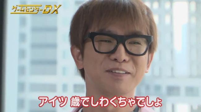 有野課長 よゐこ 濱口 ゲームセンターDX 任天堂に関連した画像-06