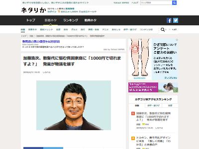 加藤浩次 散髪代 批判殺到に関連した画像-02