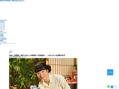 おげんさんといっしょ NHK 星野源 特番 反響 紅白並みに関連した画像-02