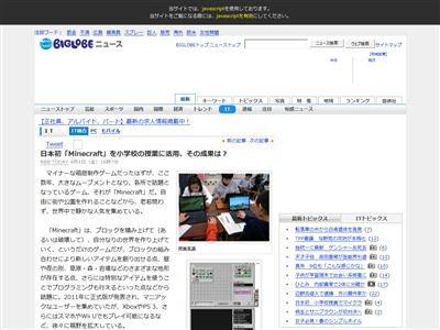 マイクラ マインクラフト 小学校 授業 プログラミングに関連した画像-02