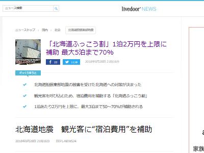 北海道 地震 観光 旅行 に関連した画像-02