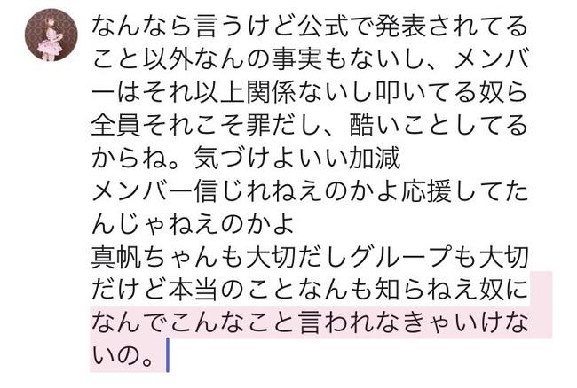 NGT48 山口真帆 暴行事件 週刊文春 文春砲 真相に関連した画像-04