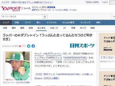 ラッパー Kダブシャイン 批判 ツイート波物語 愛知県 音楽フェス NAMIMONOGATARI 実害に関連した画像-02