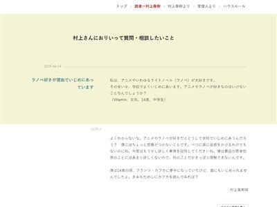 村上春樹 女子中学生 いじめ アニメ ラノベ カフカに関連した画像-02