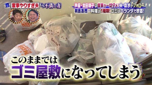 金田朋子 声優 森渉 金朋 家事 料理 ゴミ 夫婦に関連した画像-09