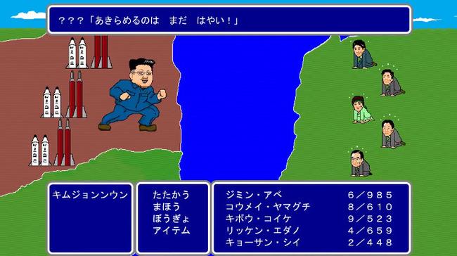幸福実現党 幸福の科学 非公式クリエイターチー北朝鮮  動画 RPGに関連した画像-30