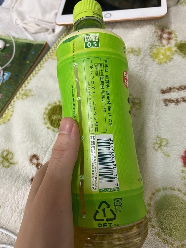 伊藤園 お〜いお茶 お茶 俳句 サイコパスに関連した画像-03