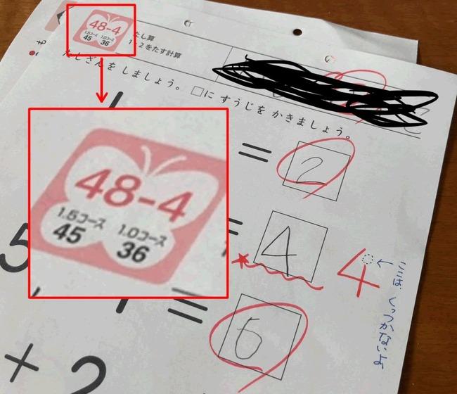 小学校 算数 テスト プリント 4 書き方 くっつけるに関連した画像-03