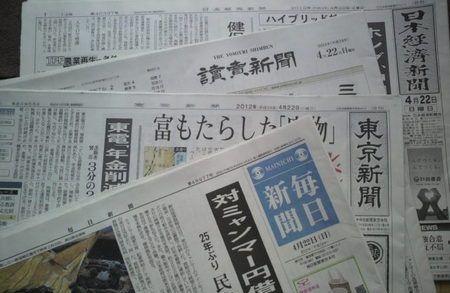新聞販売店主 自殺 新聞離れに関連した画像-01