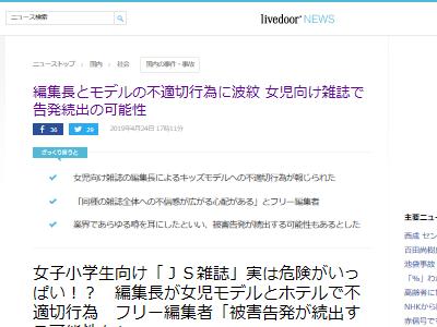 JSガール 三栄書房 編集長 キッズモデル ホテルに関連した画像-02