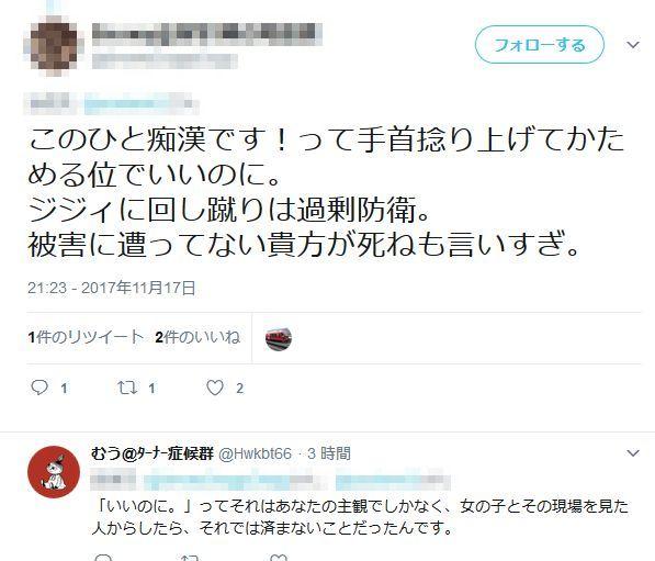 日本の闇 痴漢 老人 女子高生 回し蹴り 正当防衛 暴行罪 暴力に関連した画像-12