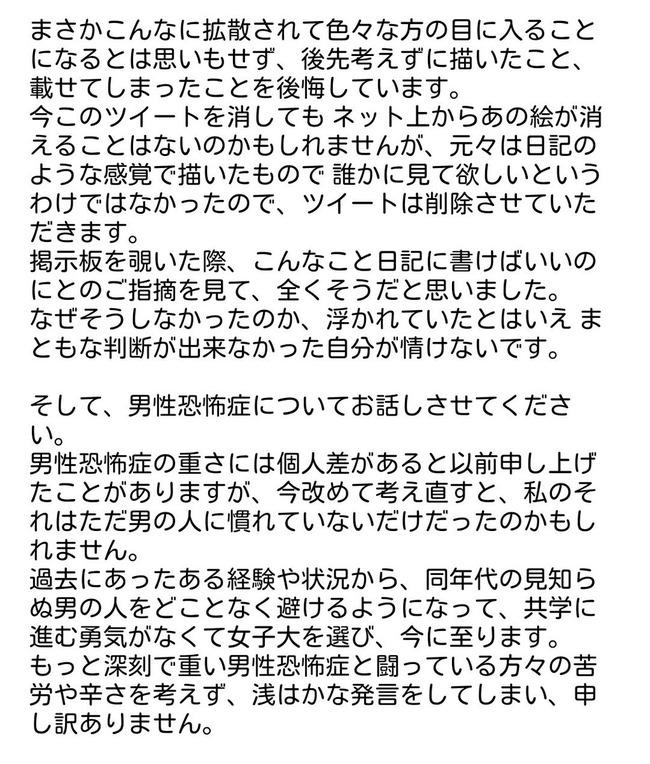 ツイッター 彼氏 イラスト 謝罪 削除に関連した画像-04