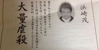 石川 立候補者に関連した画像-01