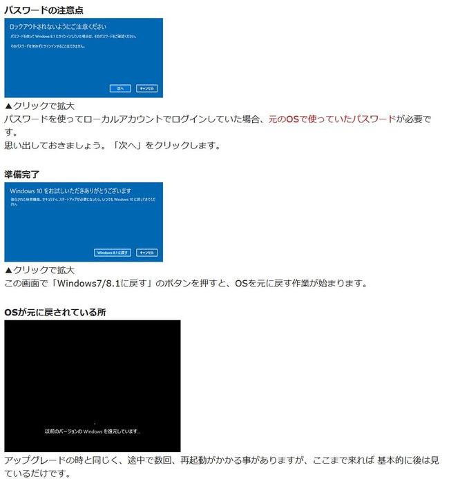 ウインドウズ10 Windows10 OS 元に戻す 方法 アップグレードに関連した画像-07