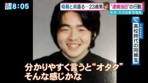 新潟女児殺害事件 オタク叩き 表現規制 保身 オタク クズに関連した画像-01