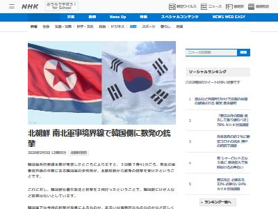 北朝鮮 南北軍事境界線 銃撃 に関連した画像-02