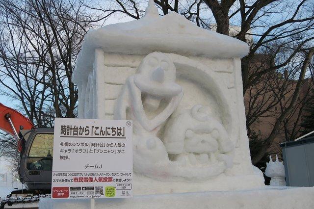ラブライブ! 雪像 さっぽろ雪まつりに関連した画像-15
