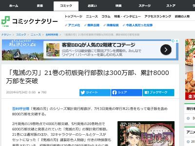 鬼滅の刃 8000万部 吾峠呼世晴 発行部数 週刊少年ジャンプに関連した画像-02