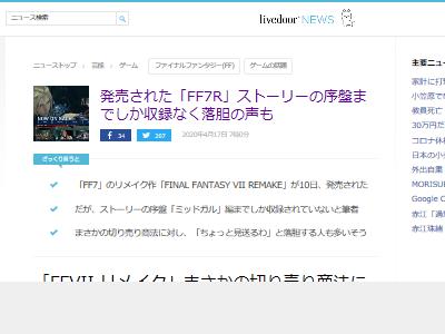 ファイナルファンタジー7 FF7 リメイク FF7R 序盤 ストーリー ミッドガル フルプライス 落胆に関連した画像-02