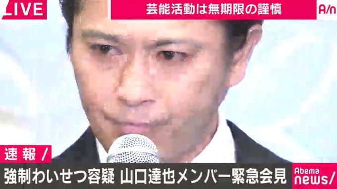 山口達也 TOKIO 強制わいせつ 記者会見に関連した画像-04